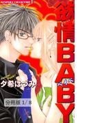 欲情BABY 1 欲情BABY【分冊版1/8】(バンブーコミックス 恋愛天国☆恋パラコレクション)