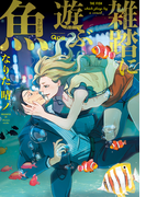 雑踏に遊ぶ魚 【電子限定特典付き】(バンブーコミックス Qpaコレクション)