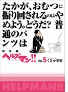 ヘルプマン!! Vol.5 排泄編(朝日新聞出版)
