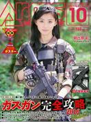 月刊アームズマガジン2016年10月号(月刊アームズマガジン)