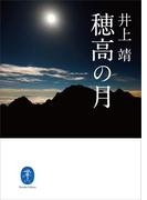 ヤマケイ文庫 穂高の月