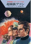 宇宙英雄ローダン・シリーズ 電子書籍版100 超種族アコン