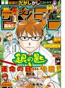 週刊少年サンデー 2016年40号(2016年8月31日発売)