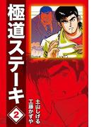極道ステーキDX(2巻分収録)(2)