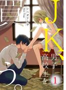 【フルカラー】JK、男子高校生を買う。(1)(COMIC維新★GIRLS)