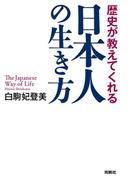 歴史が教えてくれる 日本人の生き方(扶桑社BOOKS)