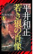若き狼の肖像 アダルト・ウルフガイ・スペシャル(ノン・ノベル)