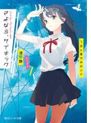 さよなら、サイキック 1.恋と重力のロンド(角川スニーカー文庫)