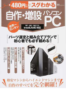 480円でスグわかる自作・増設PC 世界一カンタン 格安マシンからハイエンドマシンまで自作のすべてを完全網羅! (100%ムックシリーズ)(100%ムックシリーズ)