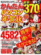 かんたんパソコン年賀状2017(100%ムックシリーズ)