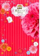 LDKお得技家計ノート2017年版(晋遊舎ムック)