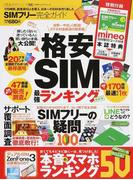 SIMフリー完全ガイド (100%ムックシリーズ 完全ガイドシリーズ)
