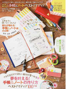 365日使える手帳&ノートベストアイディア マネするだけで新しい自分が見つかる!便利な使い方教えちゃいます♡ (晋遊舎ムック)(晋遊舎ムック)