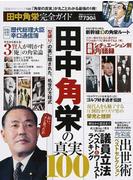 田中角栄完全ガイド 「型破り」の裏に隠された、処世の方程式 「角栄の真実」が丸ごとわかる最強の1冊!