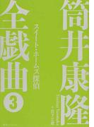 筒井康隆全戯曲 3 スイート・ホームズ探偵