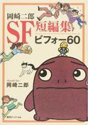 岡崎二郎SF短編集ビフォー60