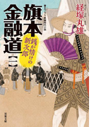【全1-5セット】旗本金融道(双葉文庫)