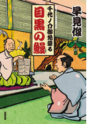 【全1-2セット】千代ノ介御免蒙る(双葉文庫)