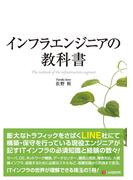 【全1-2セット】インフラエンジニアの教科書