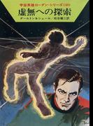 【96-100セット】宇宙英雄ローダン・シリーズ