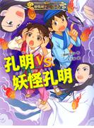 孔明vs.妖怪孔明 (妖怪道中三国志)