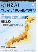 KINZAIファイナンシャル・プラン No.379(2016.9) 〈特集〉大規模自然災害に備える