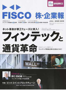 FISCO株・企業報 2016年秋冬号 フィンテックと通貨革命 (ブルーガイド・グラフィック)