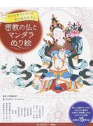 密教の仏とマンダラぬり絵 仏の世界で心安らぎ、脳を活性化する 新版