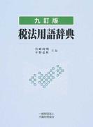 税法用語辞典 9訂版