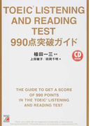 TOEIC LISTENING AND READING TEST 990点突破ガイド (CD BOOK)