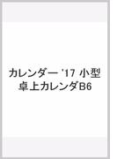 カレンダー '17 小型卓上カレンダB6