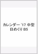 カレンダー '17 中型日めくり B5