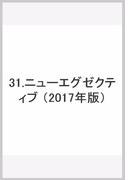 31.ニューエグゼクティブ (2017年版)