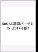 505.A5週間バーチカル (2017年版)