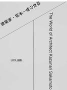 建築家・坂本一成の世界
