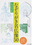 なぞりがき名仏像50 心の写仏