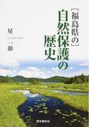 福島県の自然保護の歴史