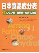 日本食品成分表 七訂 アミノ酸・脂肪酸・炭水化物編