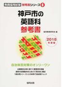 神戸市の英語科参考書 2018年度版 (教員採用試験参考書シリーズ)