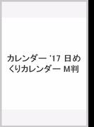 日めくりカレンダーM判 2017