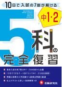 中学1・2年 5科の完全復習 (5科の完全復習)