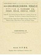 日本科學技術古典籍資料 影印 測量篇2 オクタント之記 (近世歴史資料集成)