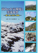 高山の大気環境と渓流水質 屋久島と高山・離島