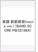 楽譜 前前前世(movie ver.)