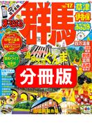 まっぷる 草津温泉・万座温泉・軽井沢'16-17 【群馬'16-17 分割版】(まっぷる)