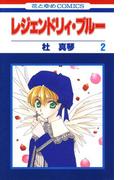 レジェンドリィ・ブルー(2)(花とゆめコミックス)
