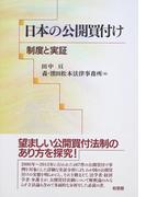 日本の公開買付け 制度と実証