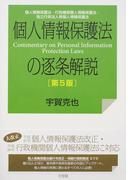 個人情報保護法の逐条解説 個人情報保護法・行政機関個人情報保護法・独立行政法人等個人情報保護法 第5版