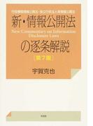 新・情報公開法の逐条解説 行政機関情報公開法・独立行政法人等情報公開法 第7版