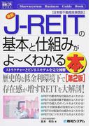 最新J−REITの基本と仕組みがよ〜くわかる本 ストラクチャーとビジネスモデルを完全図解 日本版不動産投資信託 第2版